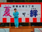 若葉台南2丁目納涼祭201207