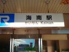 和歌山専念寺地蔵盆納涼祭201208 海南駅