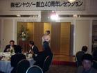 (株)ゼンヤクノー創立40周年レセプション(1)