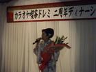 カラオケ喫茶ドレミ 2周年記念ディナーショー(4)