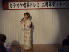 カラオケ喫茶ドレミ 2周年記念ディナーショー(2)